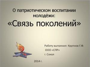 1 _Крупнов. _г. ф._ Сокол