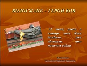 1_Анисимова_Л.С._Вологда