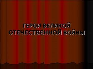 1_Другов_Г.Л._Череповец