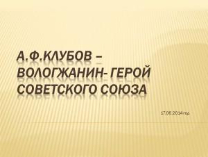 1_Николаева_С.Д._Вологда