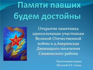 1_Шилова Е.Б.Сямжа