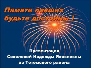 1_Соколова_Н.Я._Тотьма