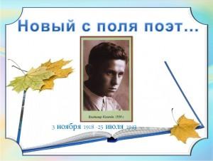 В. Калачёв